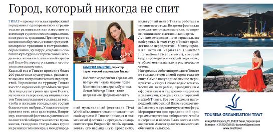 TO Tivat na sajmu turizma u Moskvi Mitt 2019