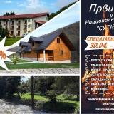 Specijalna ponuda za prvi maj 2019. Nacionalni park Sutjeska