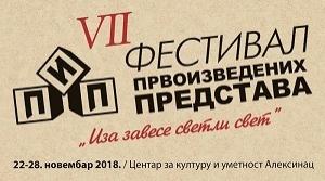 7. FESTIVAL PRVOIZVEDENIH PREDSTAVA PIP 2019 ALEKSINAC
