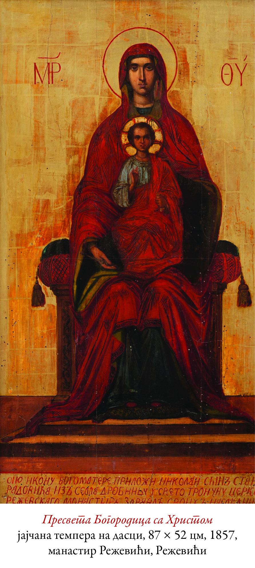 Bogorodica sa Hristom