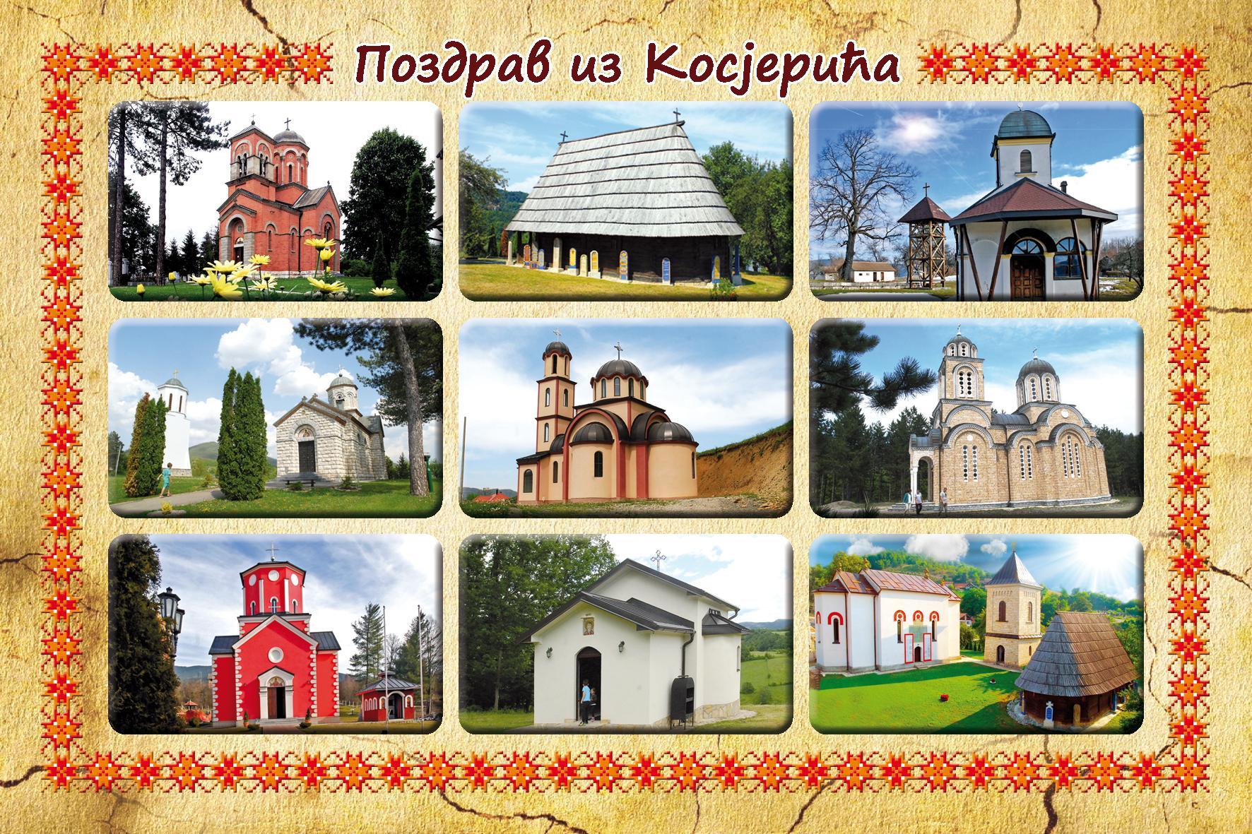 crkve-kosjeric-razglednica
