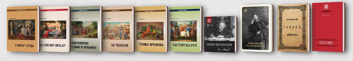 edicija_zavestanje_narodna_biblioteka_njegos_knjazevac
