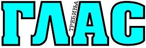 glas_trebinja_logo