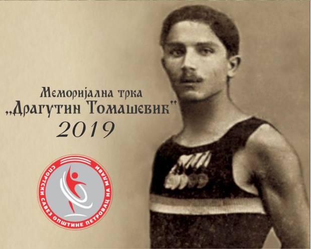 memorijalna trka dragutin tomasevic 2019 petrovac na mlavi