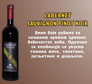 Vinarija Srž Milovanović crveno vino Caberet Sauvignon Pinot Noir