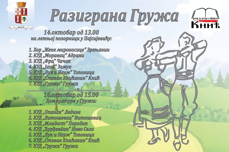 plakat-20-razigrana-gruza-2021-knic-pajsijevic