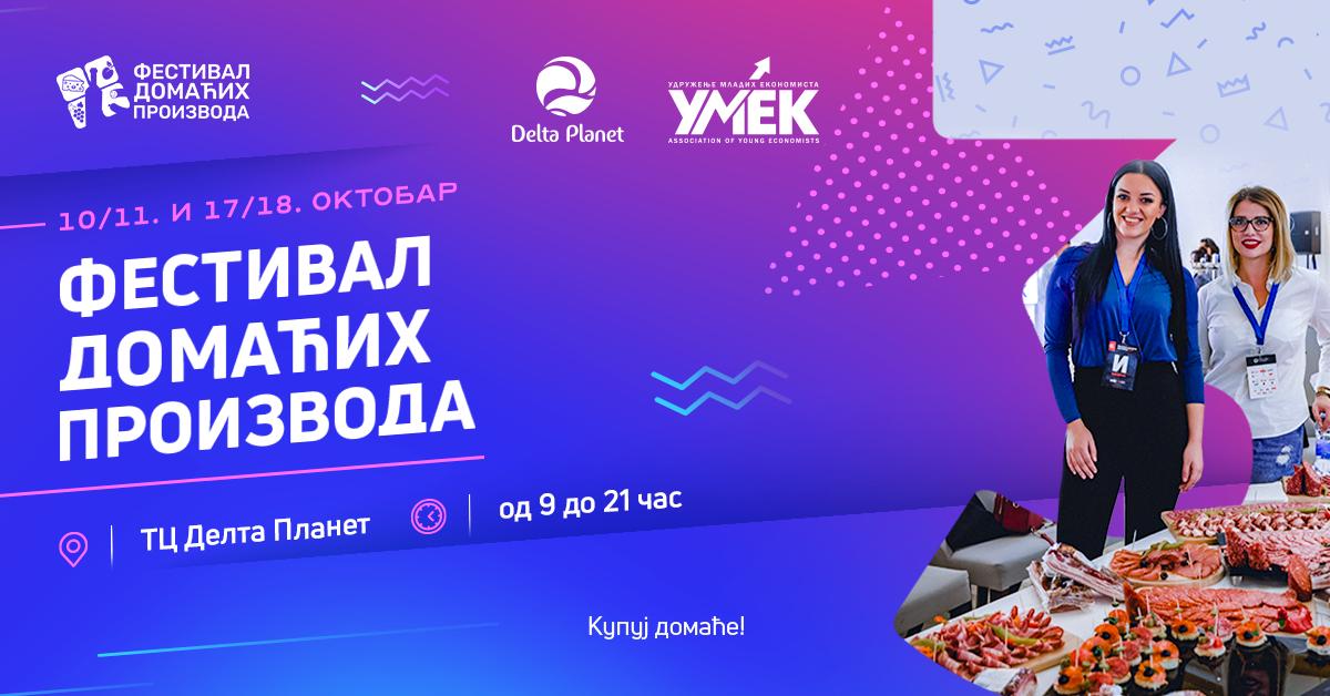 plakat-3-festival-domacih-proizvoda-2020-banja-luka