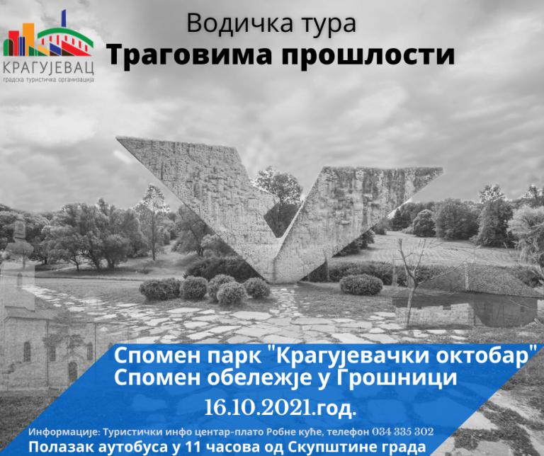 plakat-besplatan-obilazak-kragujevca-sa-vodicem-tragovima-proslosti-2021-kragujevac