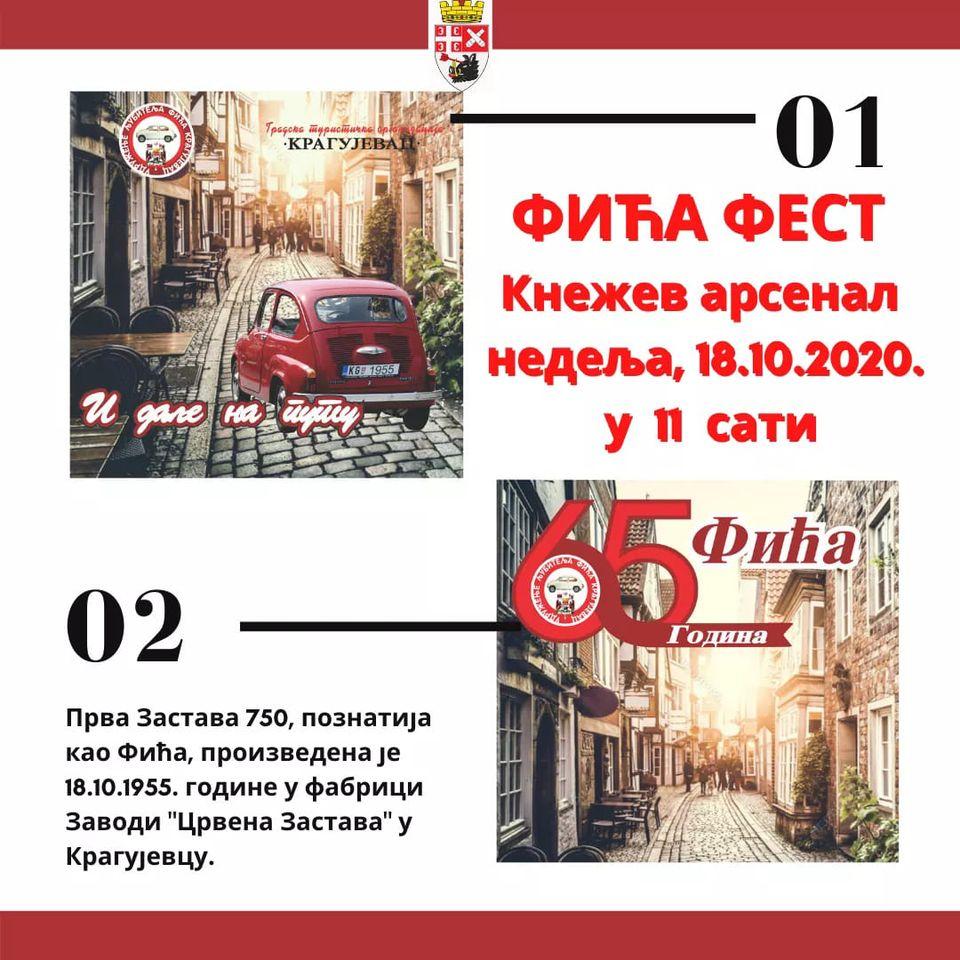 plakat-fica-fest-2020-kragujevac