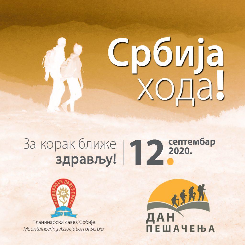 plakat-srbija-hoda-dan-pesacenja-2020