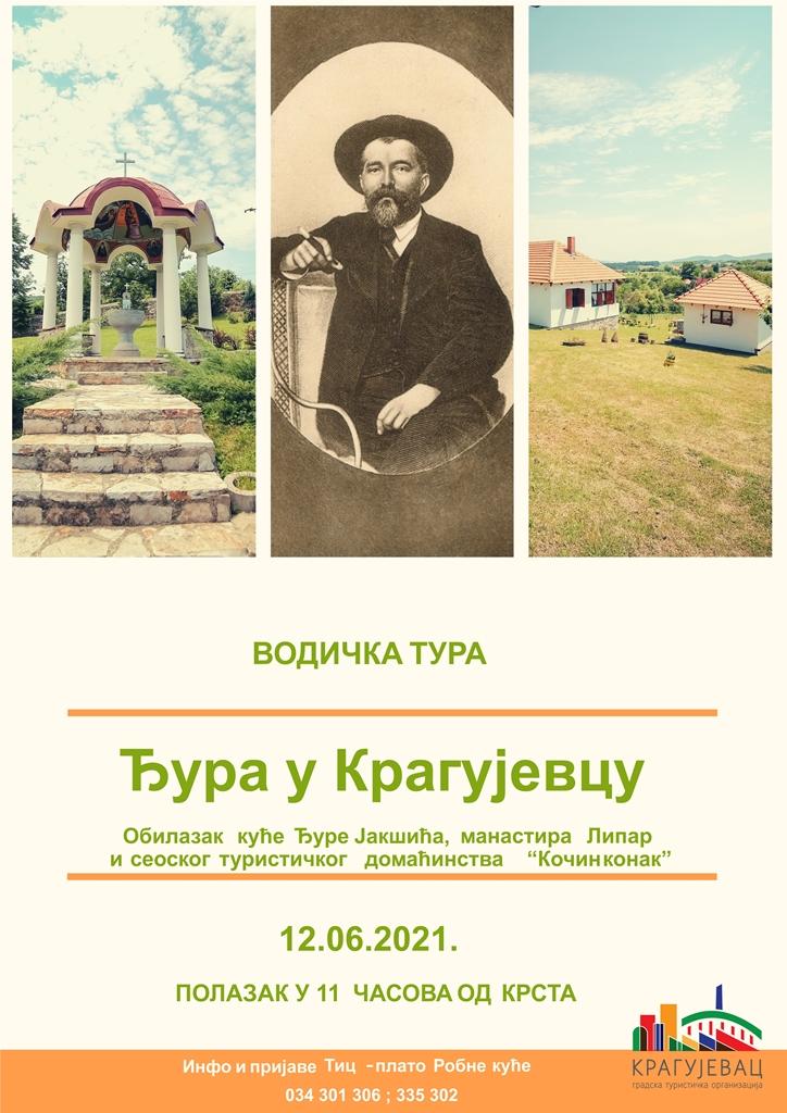 plakat-vodicka-ura-djura-u-kragujevcu-2021-kragujevac