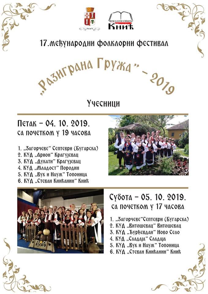 plakat_17_medjunarodni_festival_folklora_2019_gruza