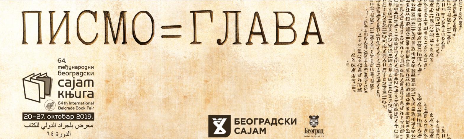 plakat_64_medjunarodni_beogradski_sajam_knjiga_2019_beograd_files