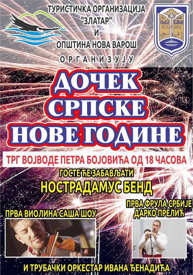 plakat_docek_srpske_nove_godine_2020_nova_varos