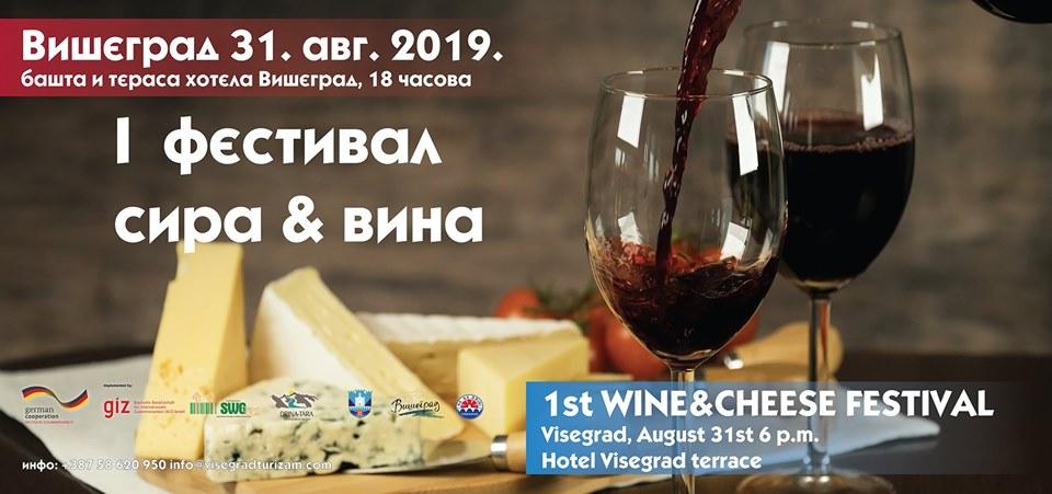 plakat_festival_sira_i_vina_2019_visegrad