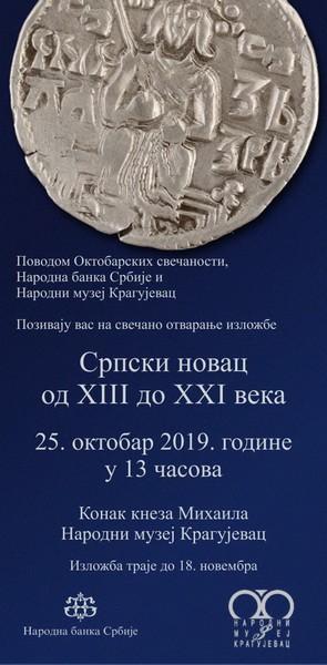 plakat_izlozba_srpski_novac_od_13_do_21_veka_2019_kragujevac