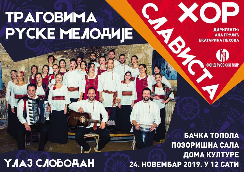 plakat_koncert_hor_slavista_2019_backa_topola