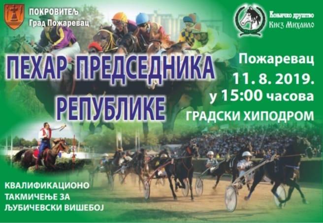 plakat_pehar_predsednika_republike_2019_pozarevac