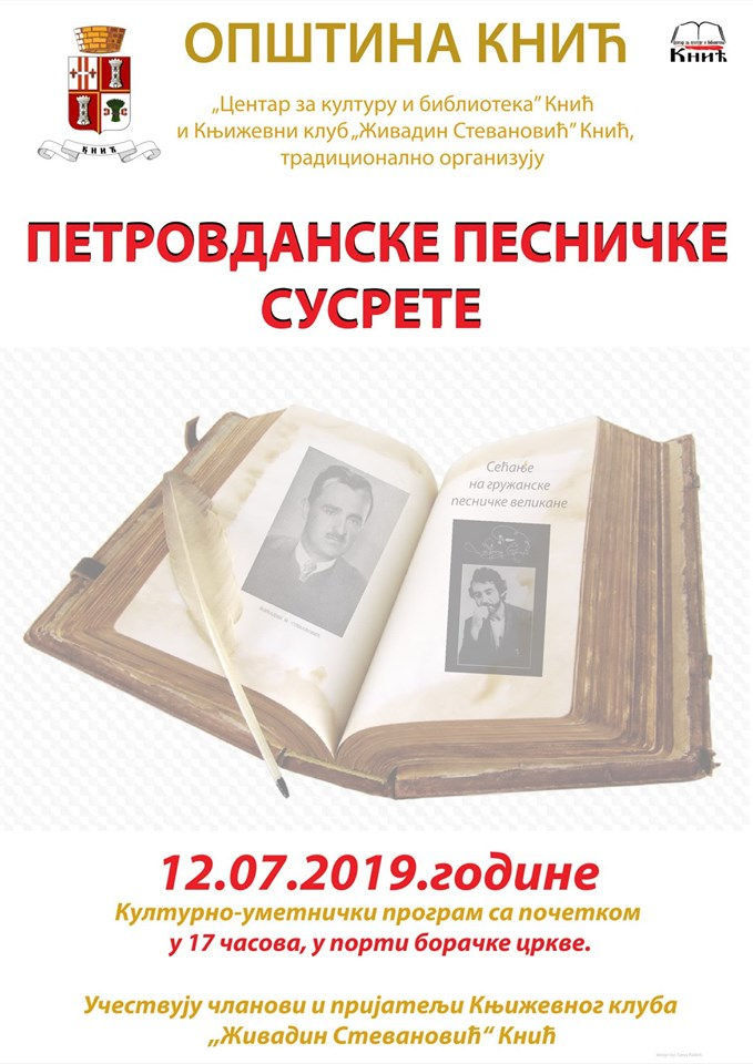 plakat_petrovdanski_penicki_susreti_2019_knic_borac