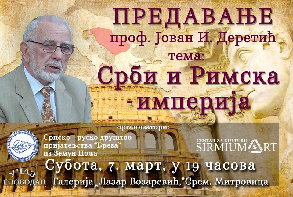 plakat_predavanje_srbi_i_rimska_imperija_2020_sremska_mitrovica