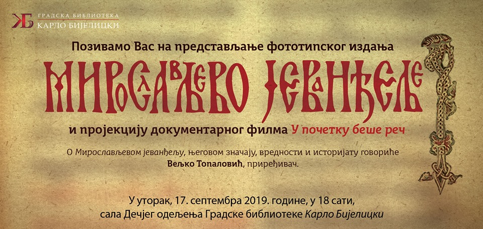 plakat_predstavljanje_fototipskog_izdanja_miroslavovo_jevandjelje_2019_sombor