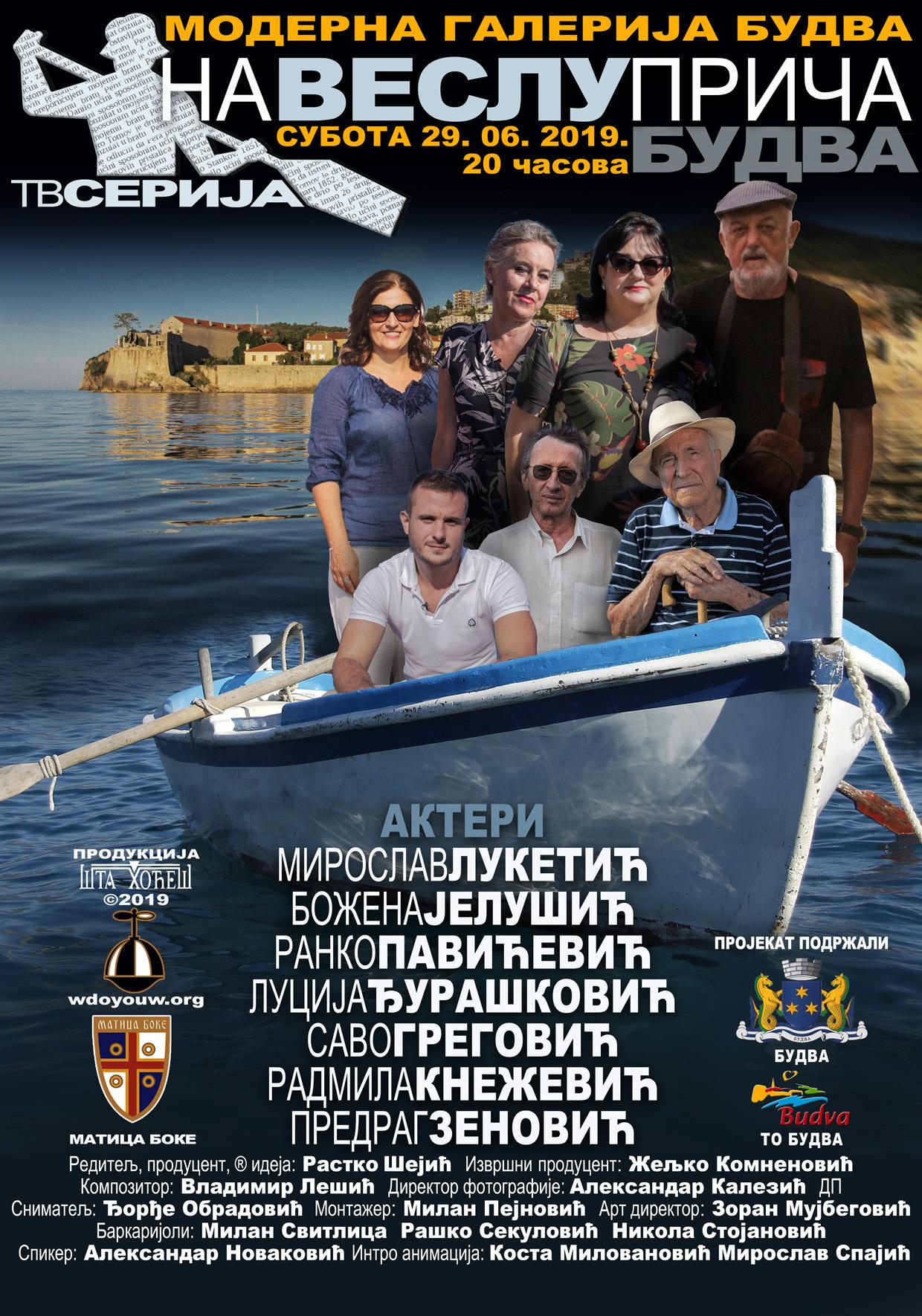 plakat_promocija_tv_serije_na_veslu_prica_2019_moderna_galerija_budva