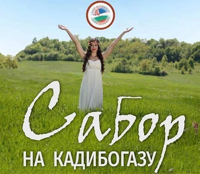 plakat_sabor_na_kadibogazu_2019_novo_korito