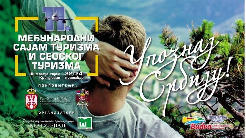 plakat_sajam_turizma_2019_kragujevac