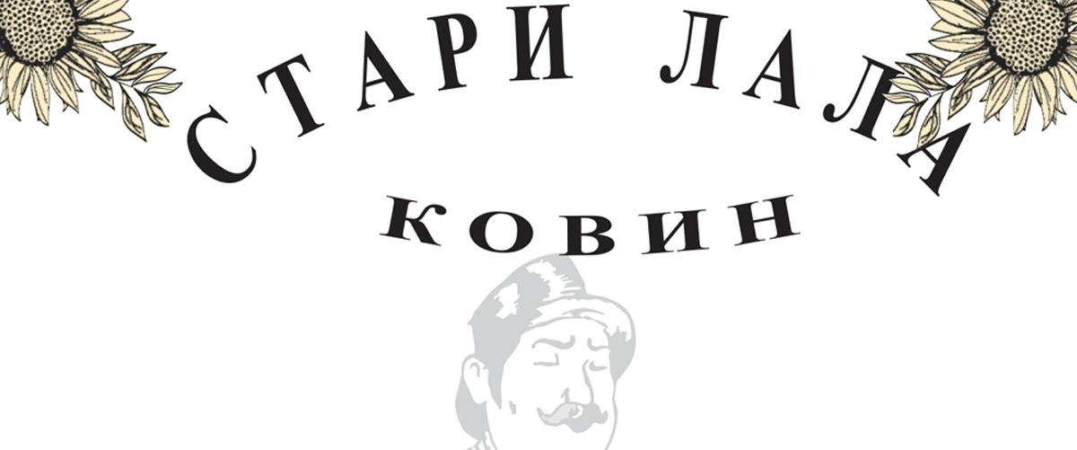 plakat_stari_lala_2019_kovin
