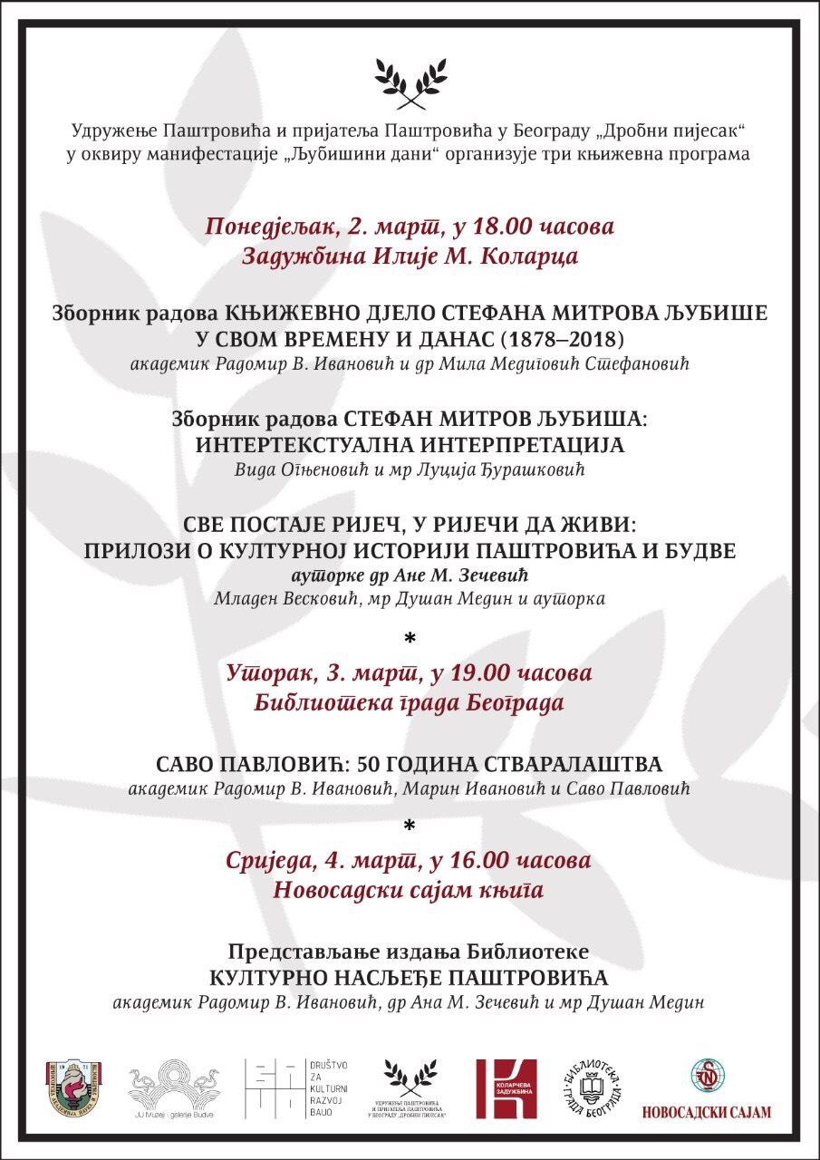 plakat_tri_knjizevna_predavanja_pastrovici_2020