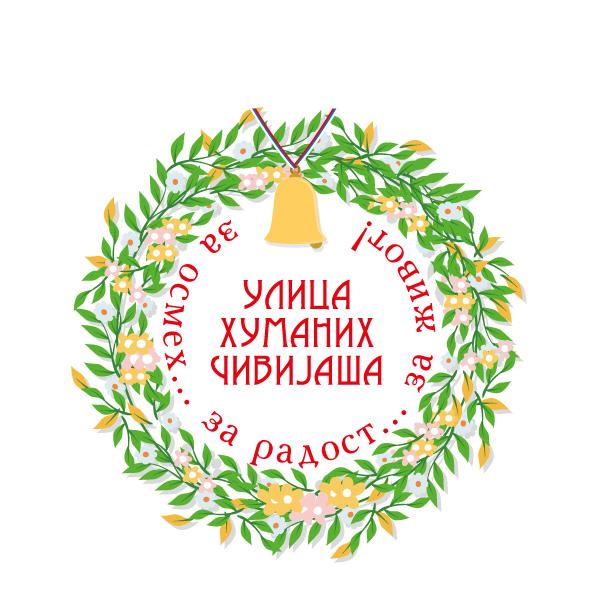 plakat_ulica_humanih_civijasa_2019_sabac