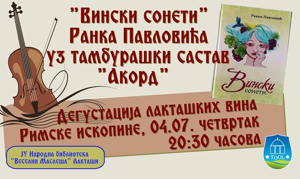 plakat_vinski_soneti_2019_laktasi