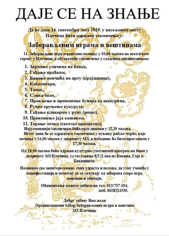 plakat_zaboravljene_igre_i_vestine_2019_plocica