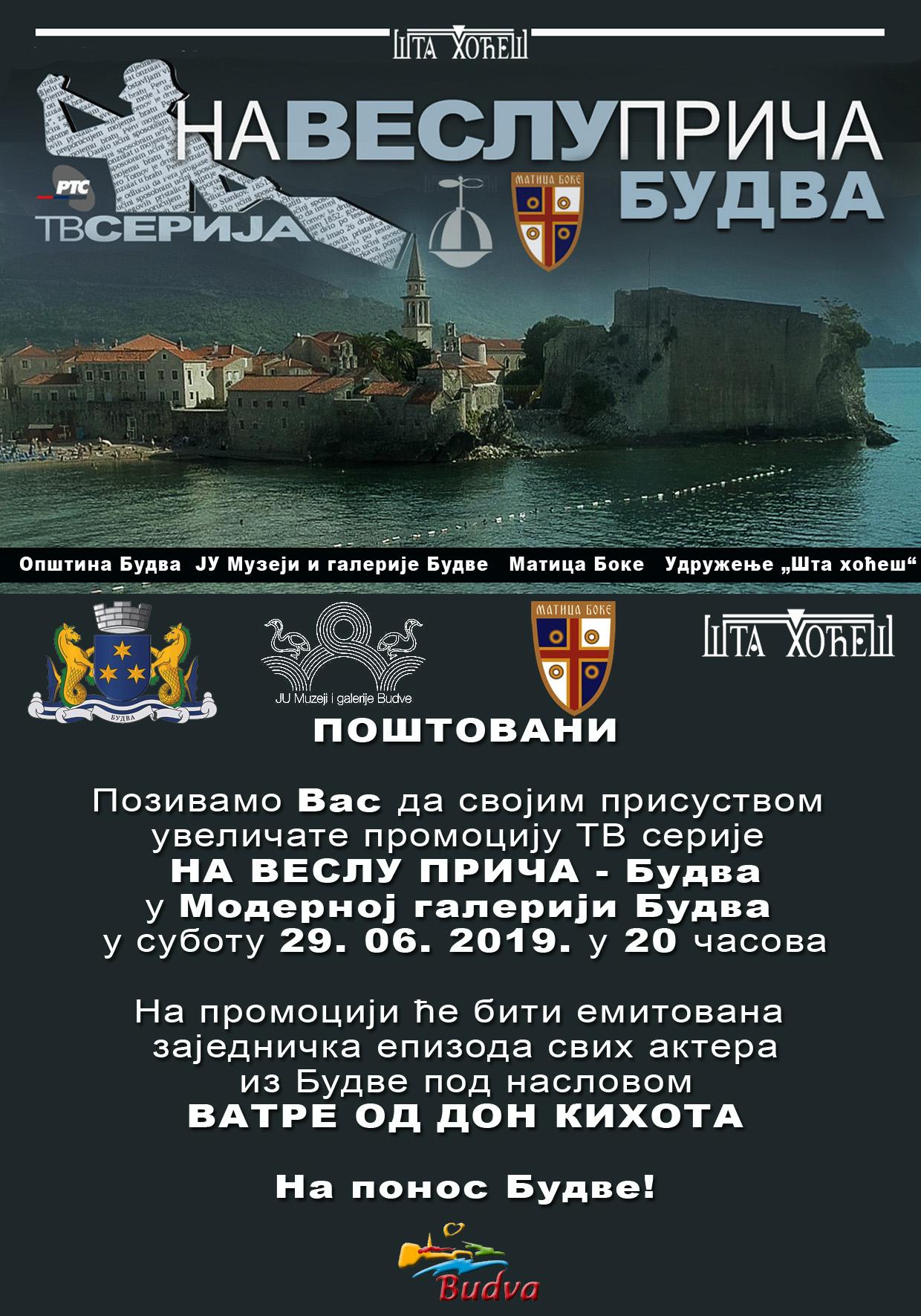 pozivnica_promocija_tv_serije_na_veslu_prica_2019_budva