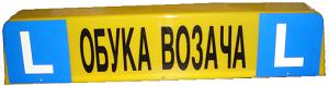 svetleca_reklama_za_taxi_vozila