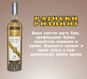 Vinarija Srž Milovanović belo vino Rajnski Rizling white wine